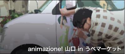 animazione! in うべマーケット