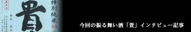 「貴」インタビュー記事